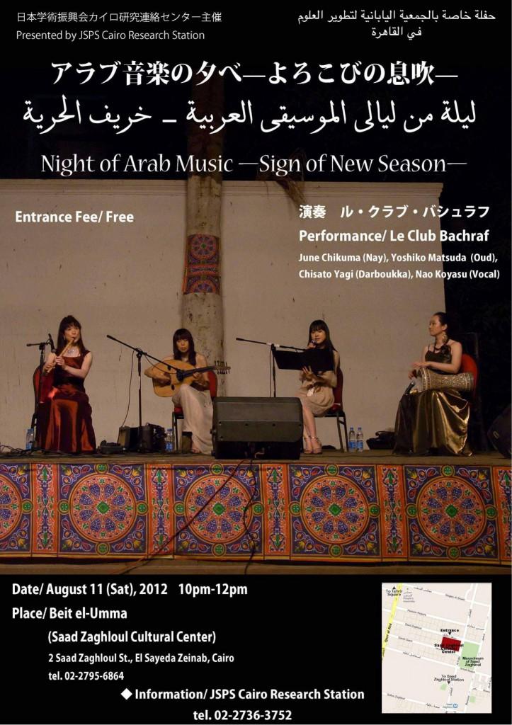 アラブ音楽の夕べ